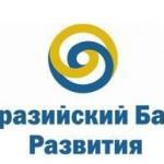 Евразийский Банк Развития