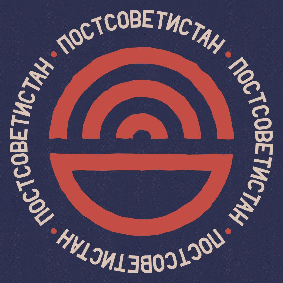 postsovetistan-podcast